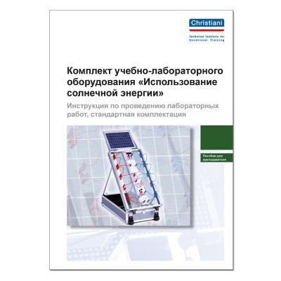 Experiment Manual Solar Power Case